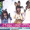 【動画】どうぶつビスケッツ×PPPがMステ(2017年4月14日)で「けものフレンズ」主題歌を披露!