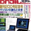 【1999年】【2月号】マイコンBASIC Magazine 1999.02
