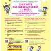 香港の幼稚園無料化!RCの手続きをしました