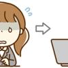 ブログ更新できない?記事が書けないスランプの克服方法