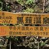 黒薙温泉(くろなぎおんせん)*富山県黒部市宇奈月町(宇奈月温泉源泉)