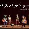 お絵かきシミュレーション『パスパルトゥー:アーティストの描いた夢』が日本向けに発売開始!