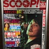 SCOOP! 評価 感想 レビュー ★★★