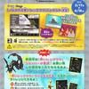 【予告】黒いレックウザキャンペーン(2012年3月17日(土)〜4月16日(月))