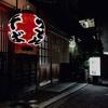 おでん。奈良駅「竹の館」