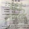 【速報】しまだ大井川マラソン完走しました