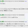 新ルール施行&「美艶-Bien」レビューその6