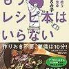 【稲垣えみ子さん著「もうレシピ本はいらない 人生を救う最強の食卓」】