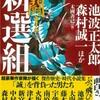『決闘! 新選組』