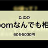 【60分5000円】たにのzoomなんでも相談!