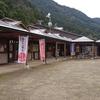 三重県5番【海山】