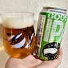 【海外クラフトビール 】グース アイランド IPA【グースアイランド】