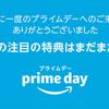 【7月15・16日限定】Amazonプライムセール開催!人気ランキング一覧