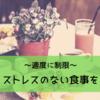 【クローン病】食事は適度に気をつけてストレスフリー!