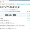 Emacsでブログ
