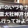神戸のいづもさん 【出雲大社神戸分祠】へ行ってみよう