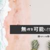 【臨時休校対策】NHKが昼間にサブチャンネルで子供向け番組を放送してくれている!