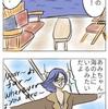 熱海へ小旅行!宿に着いた編 ③