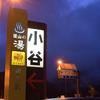 道の駅小谷で車中泊:源泉かけ流し「深山の湯」も楽しめますよ