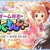「チーム対抗 トークバトルショー」開催!