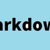はじめてのMarkdownの書き方。まずはこれだけは覚えよう!