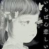 後味の悪さを楽しみたい!おすすめのイヤミス小説 10選!