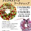 11/25㈪12/8㈰布で作るボリュームたっぷりクリスマスリースWS