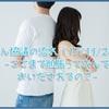 離婚協議の流れ(17/11/24~)-ここまで頑張ってなんでおいだされるの?-