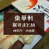 【駅弁まとめ】明治21年創業!小田原「東華軒」伝統の味を詰め込んだお弁当集めたぞ
