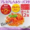 コスパ優秀?こんにゃくがダントツに安い~!グルテンスパゲッティのおすすめ「人気ショップ」ならコチラ!ダイエット