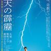 02月02日、劇団ひとり(2015)