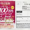 ミルク生活|総額100万円キャンペーン