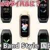 Mi Bandの対抗馬?『OPPO Band Style』が今月23日発売
