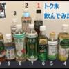 トクホ飲料で一番おいしいお茶はどれ?成分・効果の違いは?人気商品10種類を飲み比べておすすめしてみた!