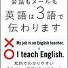 ビジネス英語メールでは「短い英語」が有効 ダラダラ長いのは伝わりにくい