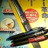 パワー溢れるボールペン