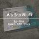メッシュWi-Fi Deco M9 Plusに買い替えたらネットが爆速に!!