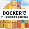 Dockerでデータ分析環境を手軽に作る方法