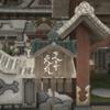 クガネ文字を求めて : シロガネとハウジング家具