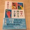 『彼女に関する十二章』 中島京子 / 今を大事に丁寧に、自分の考えをしっかり持つ