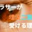 瞼のたるみ(眼瞼下垂)に埋没法は効果的か?!埋没を受ける理由を写真付きで公開!