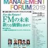 【実務】ファシリティマネジメント フォーラム 2019