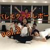 渋谷で初心者からの大人バレエ《オープンクラス》始まりました! レポートvol.2