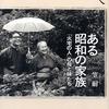 笠耐さんの「ある昭和の家族「火宅の人」の母と妹たち」を読みました