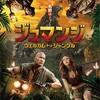 (ネタバレあり)『ジュマンジ ウェルカム・トゥ・ジャングル』はドウェイン 春の筋肉祭りでした。