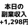 【本日の副業収入+1,298円】(20/3/22(日)) 楽天のキャッシュレス還元5%は本当に3月で終わるのだろうか。