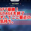 VFT優勝!宴本戦終了!そして最近ブログやTwitterを更新していない理由【日記】