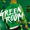映画「グリーンルーム」批評と感想(ネタバレ) 週末にオススメ!爽やか青春グロムービーでニッコニコ♪