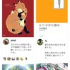 本が好きな人にオススメの「stand」というアプリの紹介!