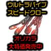 【ZBC×タックルアイランド】超定番クローワームのショップオリカラ「ウルトラバイブスピードクロー」が激安大特価にて発売!